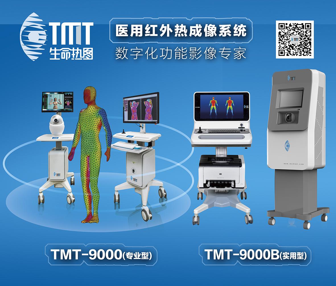 TMT-9000医用红外热像仪
